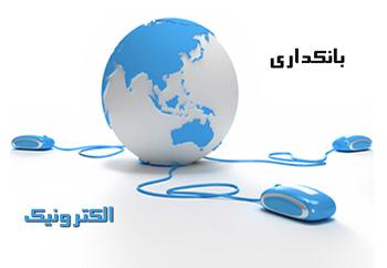دانلود فایل ورد Word مقاله داده کاوی در بانکداری الکترونیکی